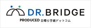 DR.BRIDGE PRODUCED 日帰り手術ドットコム
