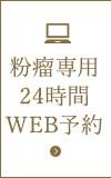 粉瘤専用24時間Web予約
