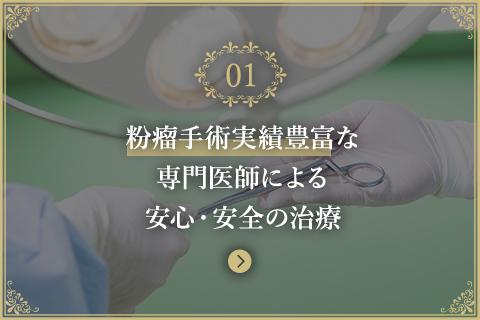 粉瘤手術実績豊富な専門医師による安心・安全の治療