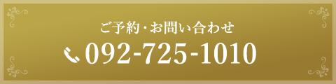 ご予約・お問い合わせ 092-725-1010